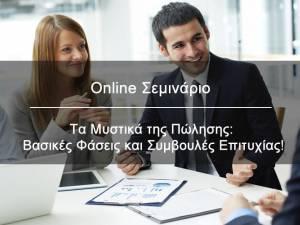 Νέο Εκπαιδευτικό Online Σεμινάριο Έξυπνων Πωλήσεων στην Κρίση!